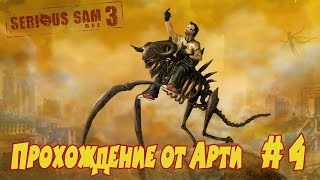 Serious Sam 3: BFE. Прохождение от Арти #4