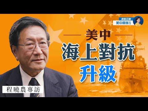 专访程晓农 (7) : 中共军事扩张步步紧逼,美军加强海上威慑,贴近监视辽宁舰;中共对菲律宾军事威胁升级