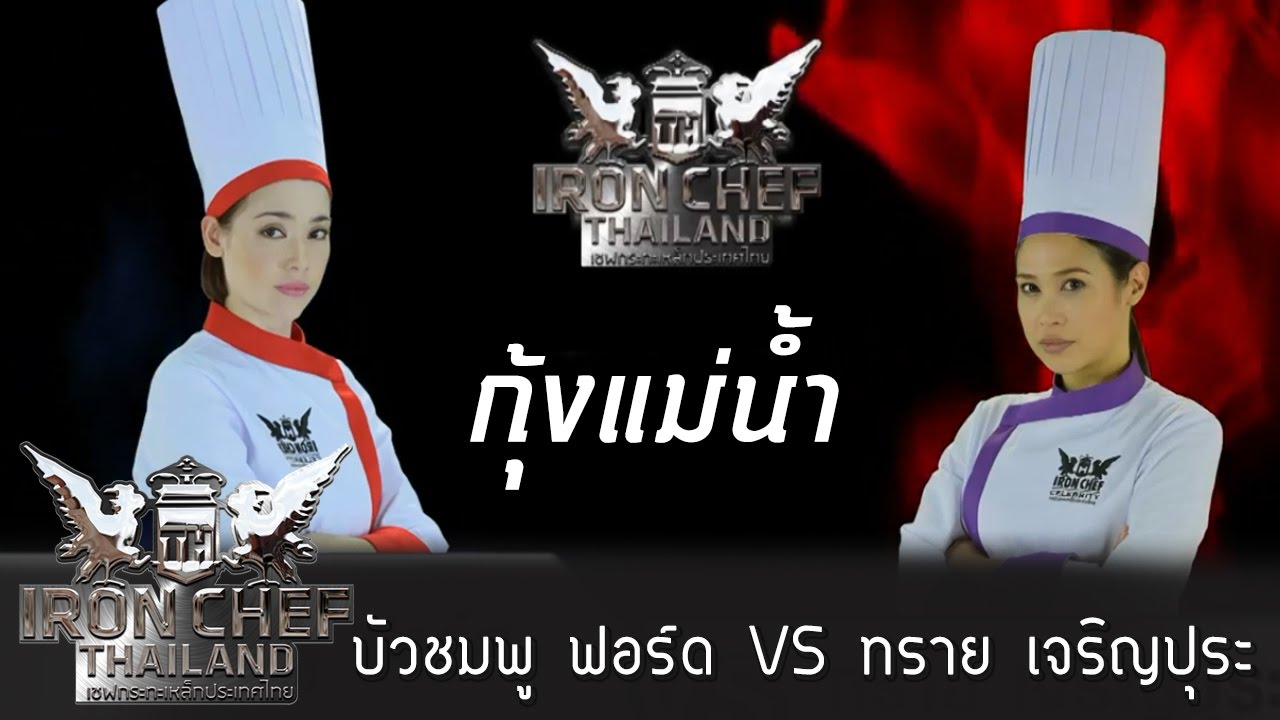 Iron Chef Thailand – S6EP02 บัวชมพู ฟอร์ด VS ทราย เจริญปุระ [กุ้งแม่น้ำ]