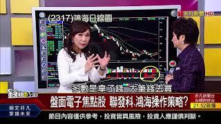 【錢線百分百】20180117-5