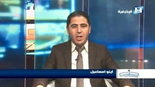 أصدقاء الإخبارية - اينو اسماعيل