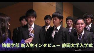 情報学部編 新入生インタビュー 平成29年度静岡大学入学式