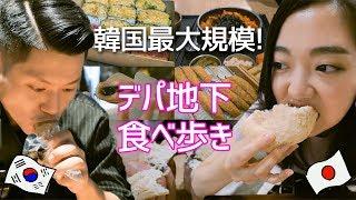 韓国の美味しいもの大集合!デパ地下で食べ歩き!【日韓夫婦/日韓カップル】