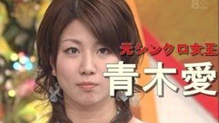 元シンクロ日本代表の青木愛選手の食事は練習よりもさらにハードな もの...