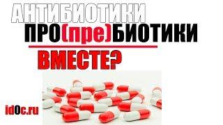 Пробиотики Во Время Курса Антибиотиков