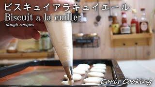 ビスキュイ・ア・ラ・キュイエールの作り方【卵1個で作るレシピ】biscuit a la cuiller|Coris cooking