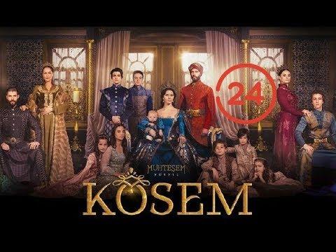 Ko'sem / Косем 24-Qism (Turk seriali uzbek tilida)