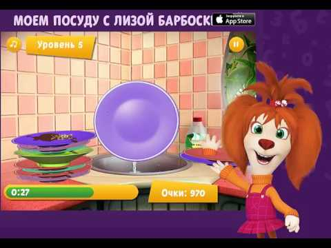 Лиза Барбоскина моет посуду