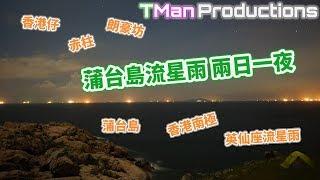 TMAN VLOG HK | 英仙座流星雨 | 兩日一夜 | 蒲台島露營