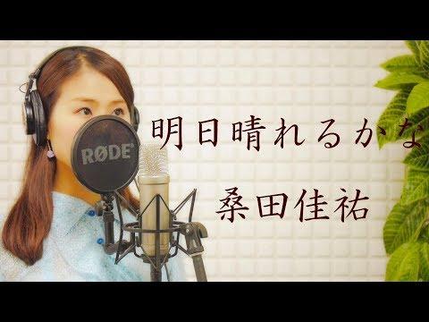 桑田佳祐(KeisukeKuwata)-『明日晴れるかな』【カバー平村優子】フル歌詞付き 月9「プロポーズ大作戦」主題歌
