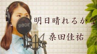 桑田佳祐-『明日晴れるかな』(fullcover/平村優子) 2007年フジテレビ系 ...
