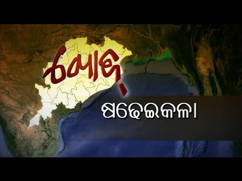 Khoj on Sareikala(Odisha bahare au eka odisha)