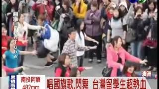 熱血留學生!澳洲街頭閃舞秀國旗 - 華視新聞網