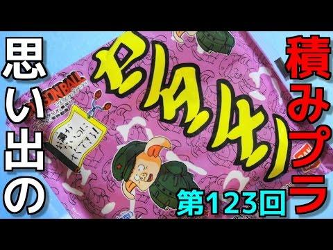 123 DRAGON BALL《ドラゴンボール》ウーロン+プーアル+エアカー 『BANDAI カンタンメン』