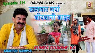 Epi 114 सलवार घरां बीरबानी बाहर # Season-2 # Mukesh Dahiya # KDK # Haryanvi Comedy #  DAHIYA FILMS