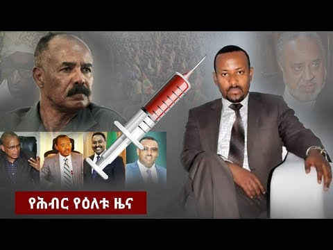 Hiber Radio Daily Ethiopian News March 19, 2018
