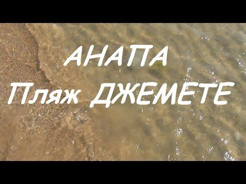 Анапа пляж ДЖЕМЕТЕ.