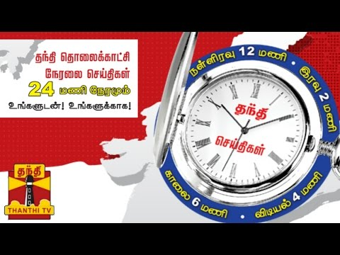Thanthi TV - The Real 24x7 News Channel : A New Revolution in the History of News Channels