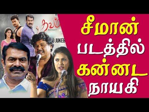 தவம் - thavam movie song and audio launch full tamil news live