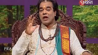 Sadhu Bani Ep 160 | ରାଖୀ ବାନ୍ଧିବା ପ୍ରଥା କେଉଁଠୁ ଆରମ୍ଭ ହେଲା | First ever Rakhi to be Tied