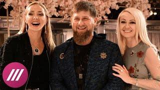 Тимати, Кадыров, Рудковская и Навка танцуют лезгинку