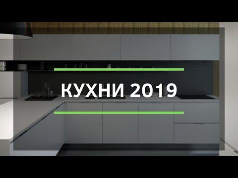Кухни 2019. Модели  и дизайн.