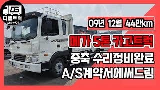 현대 메가트럭 중고5톤카고트럭 중축 수리정비완료 AS계…