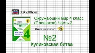 Задание 2 Куликовская битва - Окружающий мир 4 класс (Плешаков А.А.) 2 часть