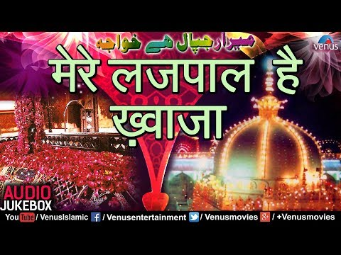 Mere Lajapal Hai Khwaja | Safaraz Chlsti | JUKEBOX | Best Islamic Devotional Songs