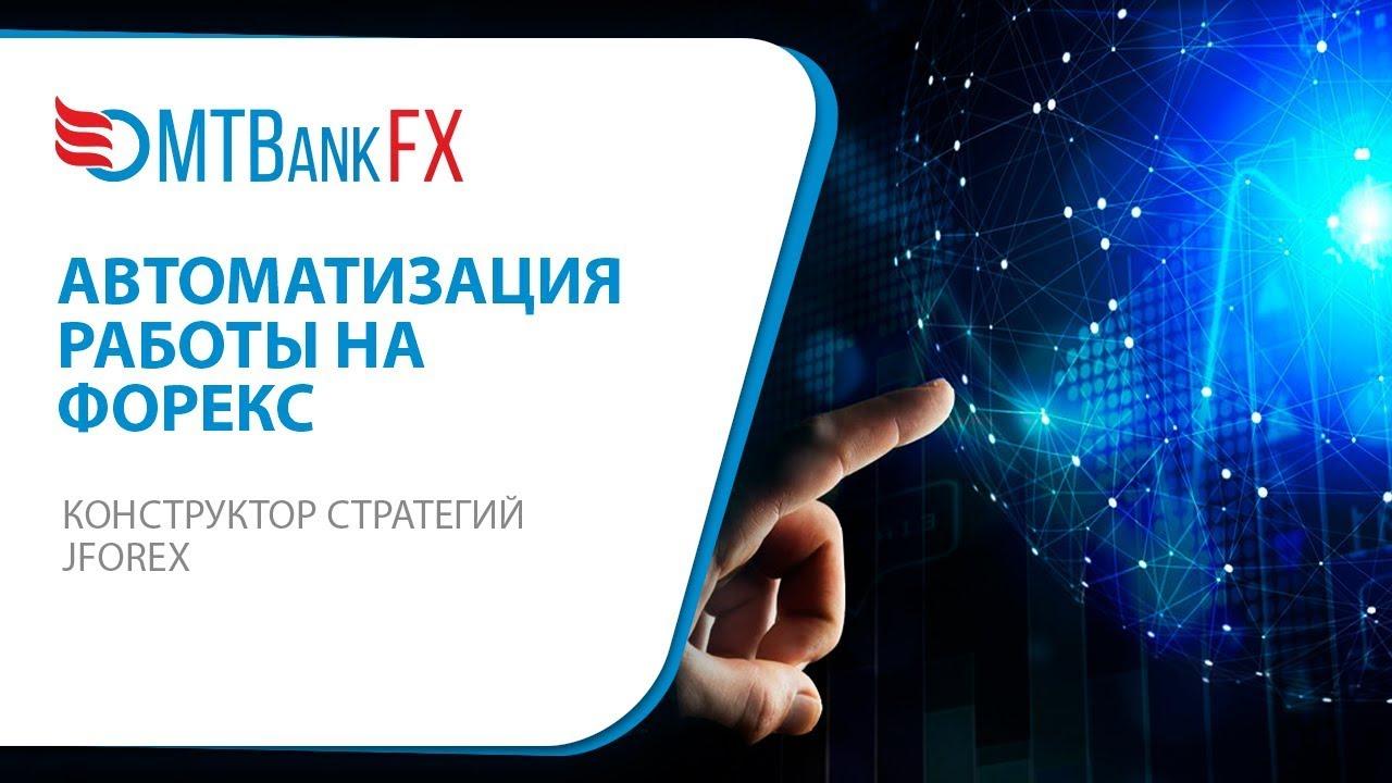 Форекс-конструктор форекс копировщик сделок