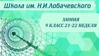 Химия 9 класс 21-22 неделя Азотная кислота