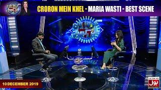 Croron Mein Khel Best Scene | Maria Wasti Show | 10th December 2019