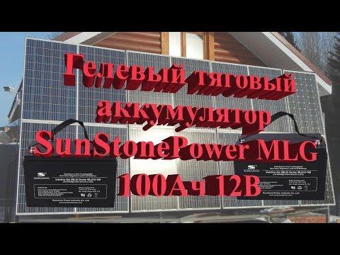 Гелевый тяговый аккумулятор SunStonePower MLG 100Ач 12В