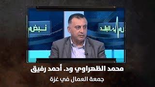 محمد الظهراوي ود. أحمد رفيق - جمعة العمال في غزة