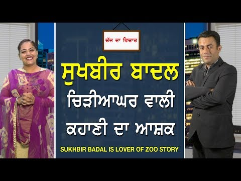 CHAJJ DA VICHAR #462_Sukhbir Badal is Lover of Zoo Story (12-MAR-2018)