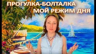 ПРОГУЛКА-БОЛТАЛКА, ОТВЕТЫ ⏰ МОЙ РЕЖИМ ДНЯ