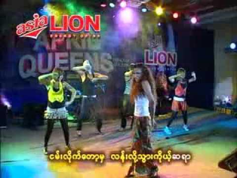 13 April Queen 1 - Myanmar Thingyan Songs