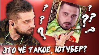 HARD PLAY СМОТРИТ РАМСЫ С ЮТУБЕРОМ