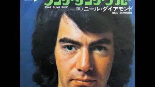 ニール・ダイアモンドNeil Diamond/ソング・サング・ブルーSong Sung Blue(1972年)