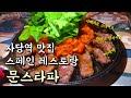 릴리브이로그)사당/이수역 데이트코스 꼭가야하는 맛집 알려줌 - YouTube