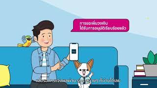 Umay Plus moblile Application เพิ่มวงเงินผ่านช่องทางออนไลน์