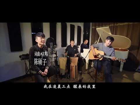 【凌晨三点】的原唱陈硕子在TBE同期录音现场
