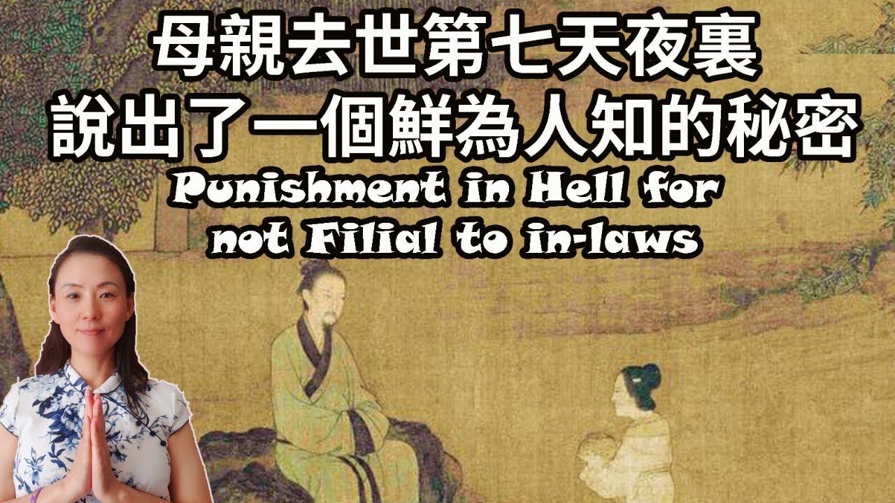 母親去世第七天夜裏,說出了一個鮮為人知的秘密!太不可思議了Punishment in Hell for not Filial to in-laws