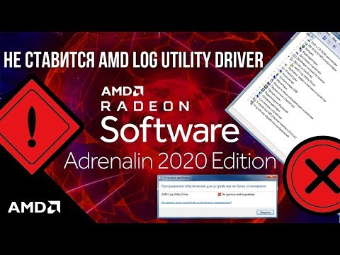 Не ставится AMD Log Utility Driver