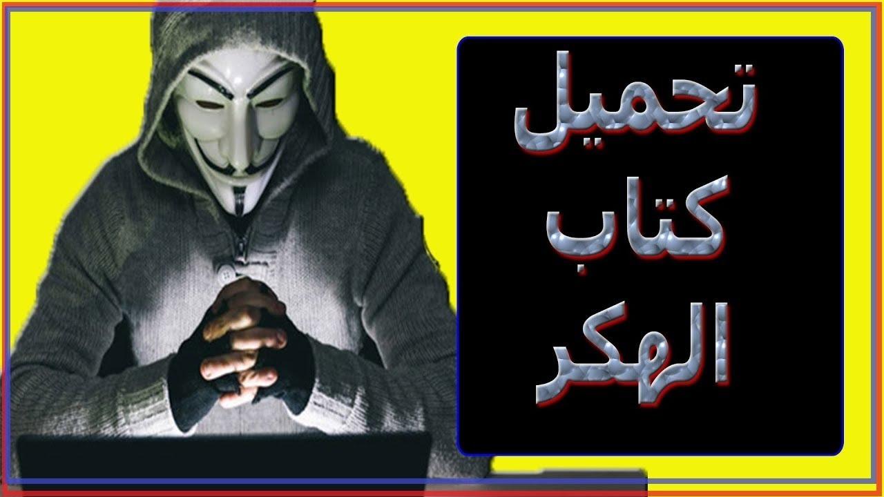 كتب الهكر باللغة العربية pdf