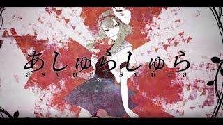 【七夕に】あしゅらしゅら -ユリイ・カノン / sakuya。(Cover)【歌ってみた】