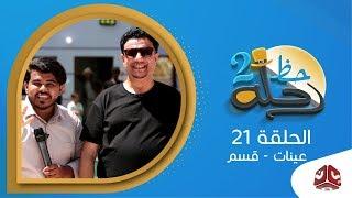 رحلة حظ 2 | الحلقة 21 | عينات - قسم | مع خالد الجبري وزكريا بابعير | يمن شباب