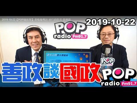 2019-10-22【POP撞新聞】黃暐瀚專訪張善政「善政談國政!」