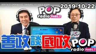 Baixar 2019-10-22【POP撞新聞】黃暐瀚專訪 前行政院長 張善政