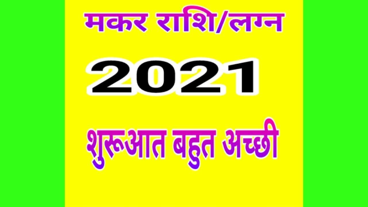 Makar Rashi 2021 Makar Rashi 2021 In Hindi Capricorn Sign 2021 Youtube